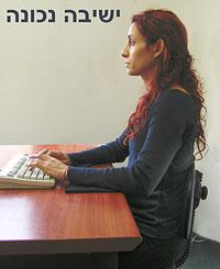 ישיבה מול מחשב